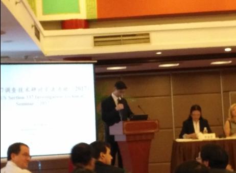 江苏省商务厅成功举办2017中美337调查技术研讨交流活动